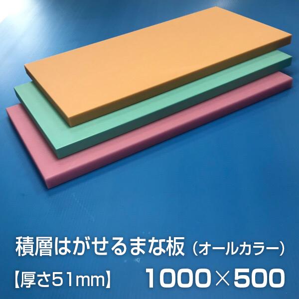 ヤマケン 業務用積層はがせるカラーまな板 オールカラー 1000×500×51mm