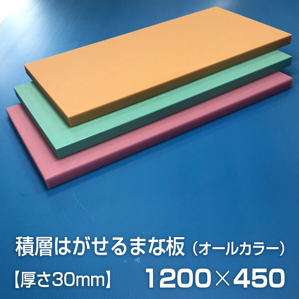 ヤマケン 業務用積層はがせるカラーまな板 オールカラー 1200×450×30mm