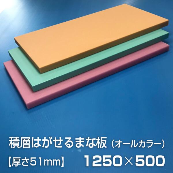 ヤマケン 業務用積層はがせるカラーまな板 オールカラー 1250×500×51mm