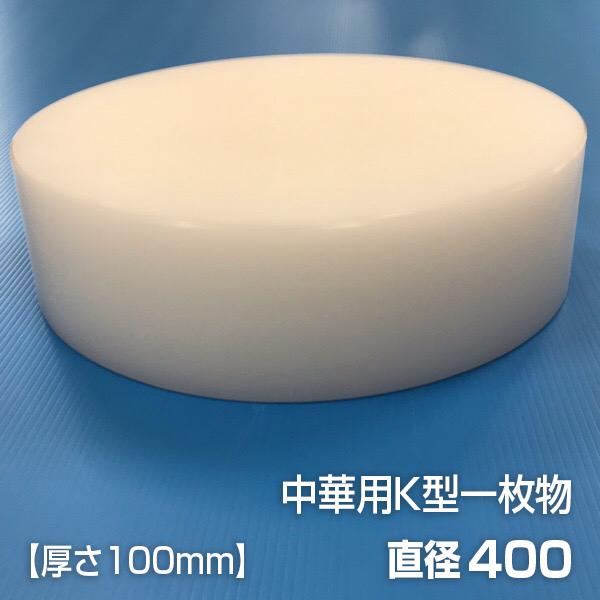 ヤマケン 中華まな板(白) 直径400mm 厚さ100mm
