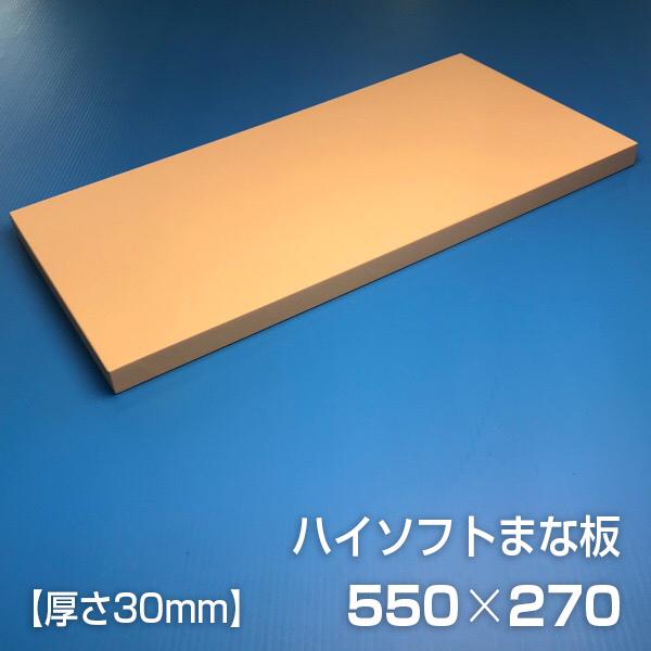 ヤマケン ハイソフトまな板 550×270×30mm