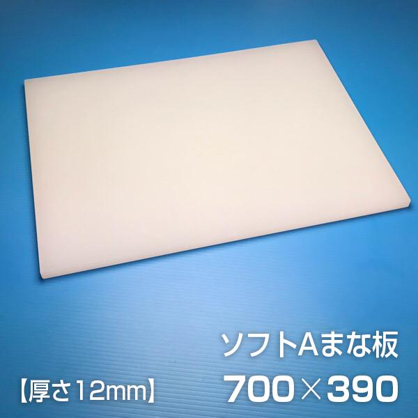 ヤマケン ソフトAまな板 700×390×12mm