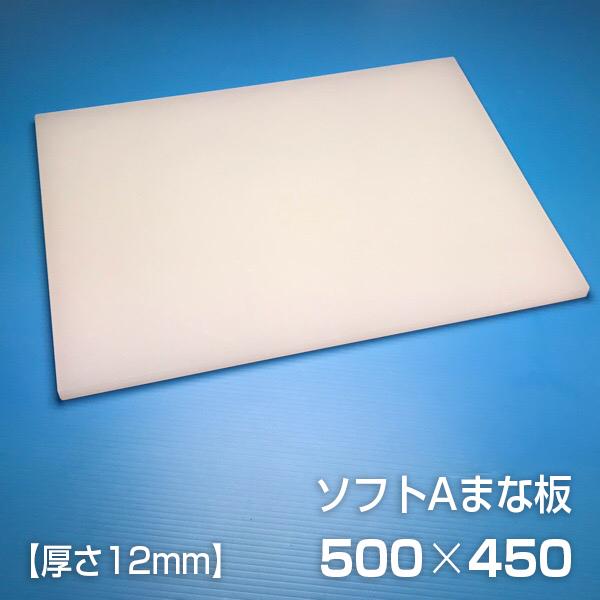 ヤマケン ソフトAまな板 500×450×12mm