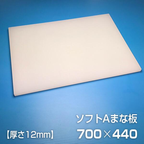 ヤマケン ソフトAまな板 700×440×12mm