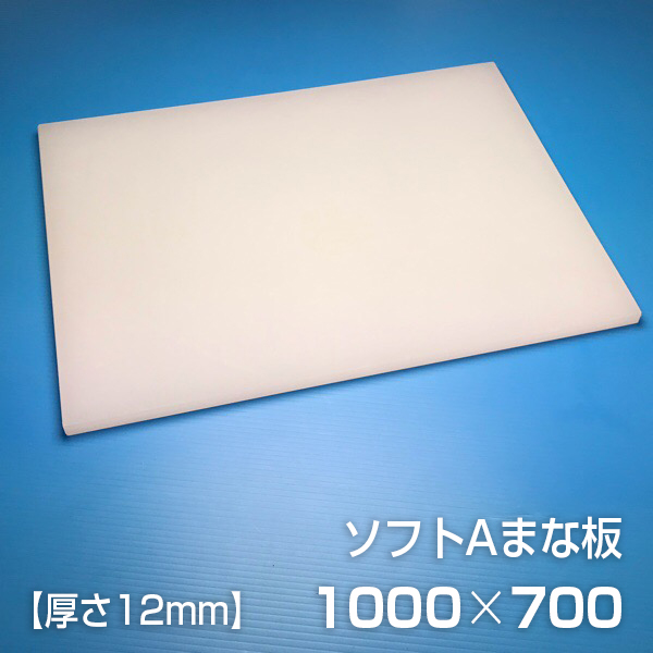 ヤマケン ソフトAまな板 1000×700×12mm