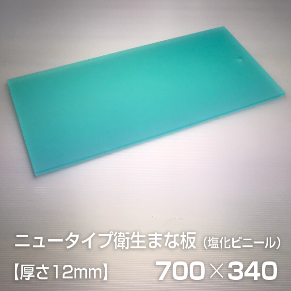 ヤマケン ニュータイプ衛生まな板 700×340×12mm
