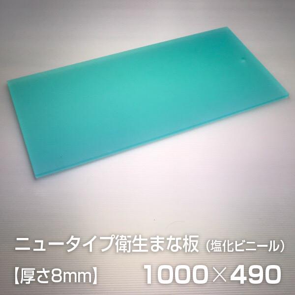 ヤマケン ニュータイプ衛生まな板 1000×490×8mm