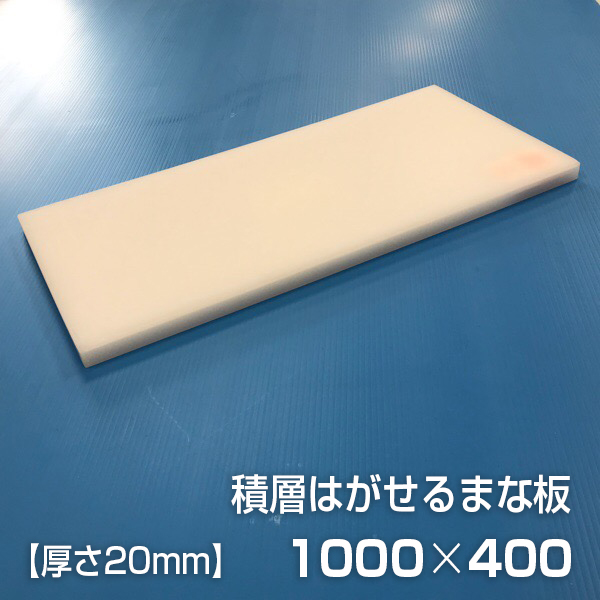 ヤマケン 業務用積層はがせるまな板(白) 1000×400×20mm