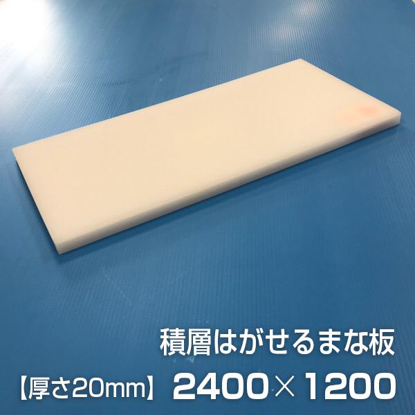 ヤマケン 業務用積層はがせるまな板(白) 2400×1200×20mm