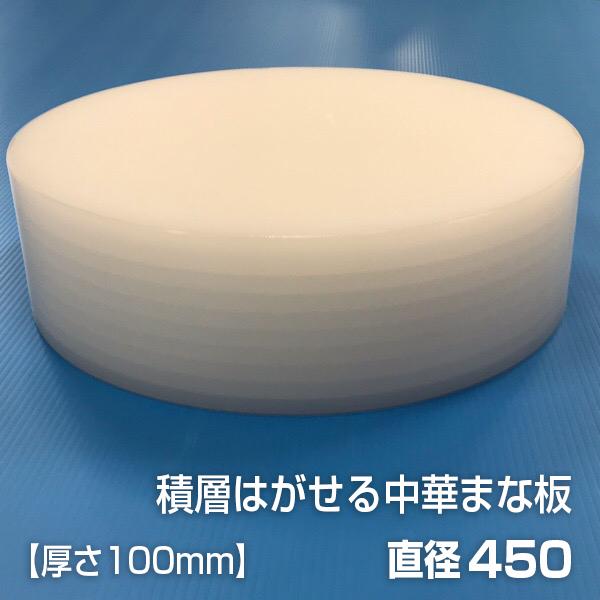 ヤマケン 積層はがせる中華まな板(白) 直径450mm 厚さ100mm
