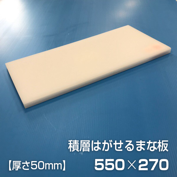 ヤマケン 業務用積層はがせるまな板(白) 550×270×50mm