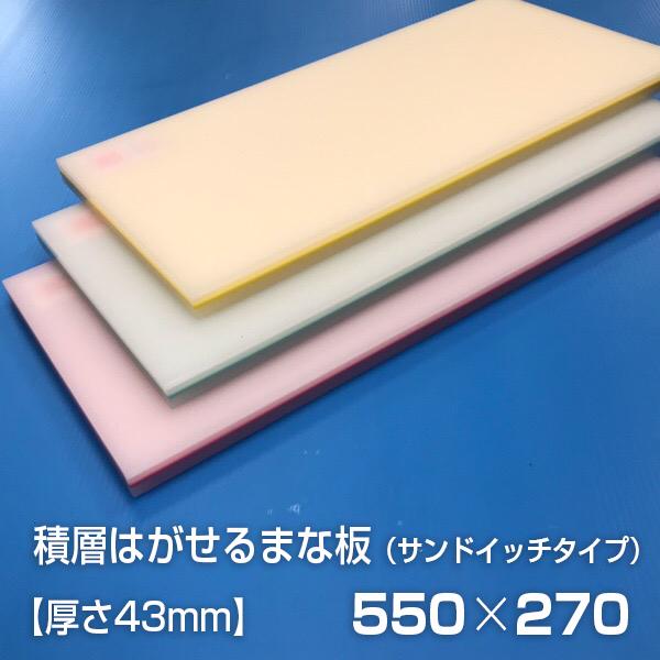 ヤマケン 業務用積層はがせるカラーまな板 サンドイッチ 550×270×43mm