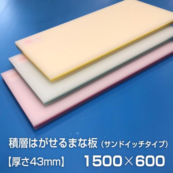 ヤマケン 業務用積層はがせるカラーまな板 サンドイッチ 1500×600×43mm