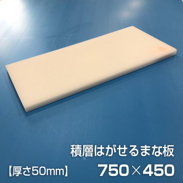 ヤマケン 業務用積層はがせるまな板(白) 750×450×50mm