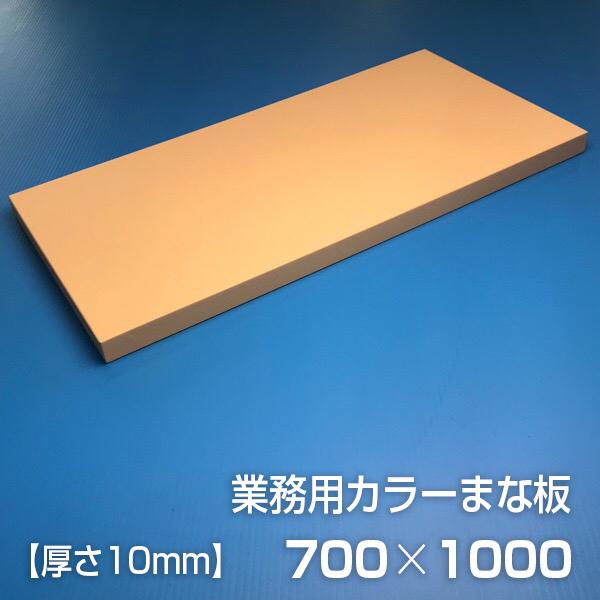 業務用カラーまな板〈ベージュ〉 厚さ10mm サイズ1000×700mm 片面エンボス加工 シボ