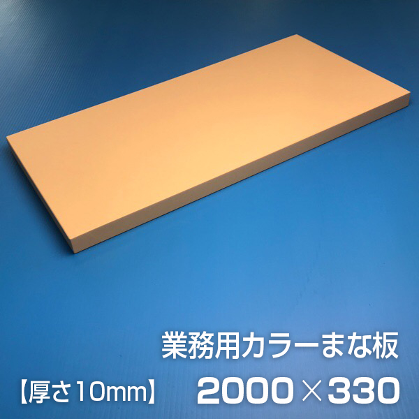 業務用カラーまな板〈ベージュ〉 厚さ10mm サイズ330×2000mm 片面エンボス加工 シボ