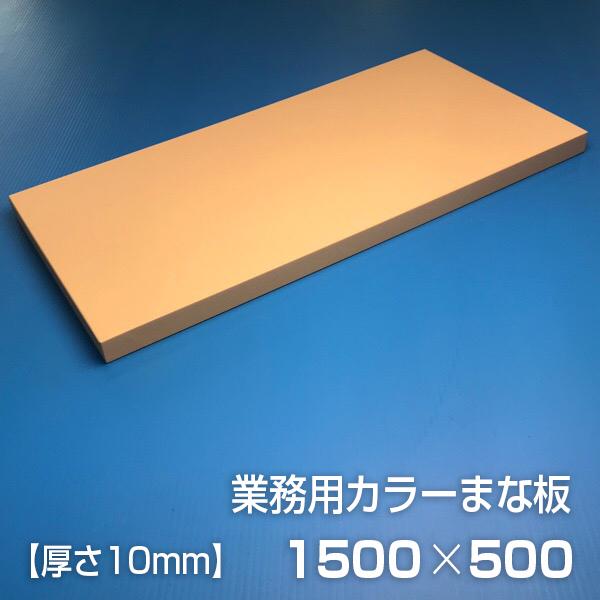 業務用カラーまな板〈ベージュ〉 厚さ10mm サイズ500×1500mm 片面エンボス加工 シボ