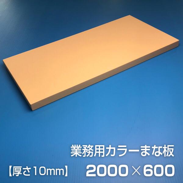 業務用カラーまな板〈ベージュ〉 厚さ10mm サイズ600×2000mm 片面エンボス加工 シボ