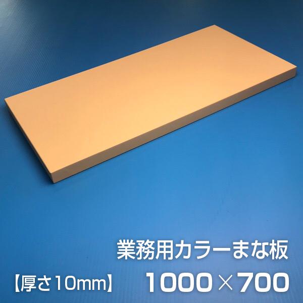 業務用カラーまな板〈ベージュ〉 厚さ10mm サイズ700×1000mm 片面エンボス加工 シボ