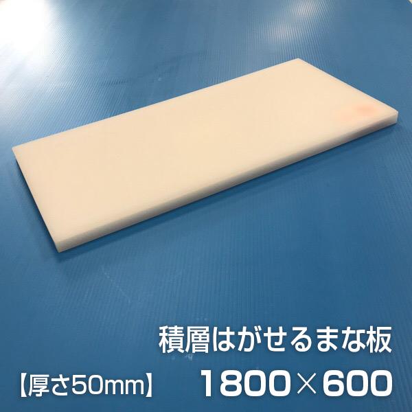 ヤマケン 業務用積層はがせるまな板(白) 1800×600×50mm