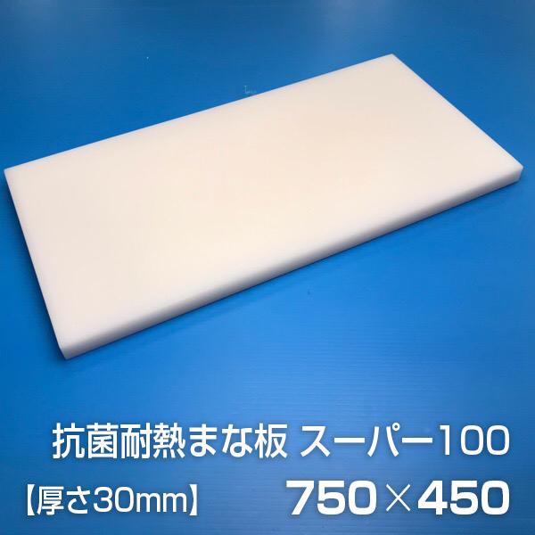 ヤマケン 抗菌耐熱まな板 スーパー100 750×450×30mm カラーうめ込み(小)