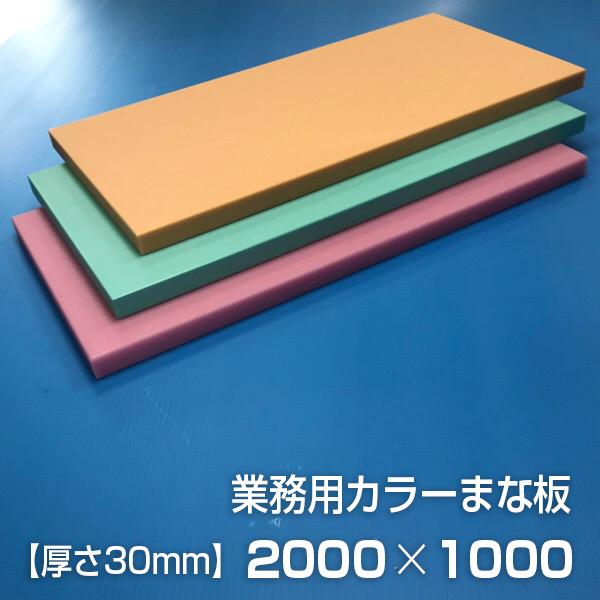 業務用カラーまな板 厚さ30mm サイズ1000×2000mm 両面サンダー加工 シボ