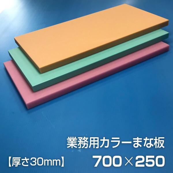 業務用カラーまな板 厚さ30mm サイズ250×700mm 両面サンダー加工 シボ