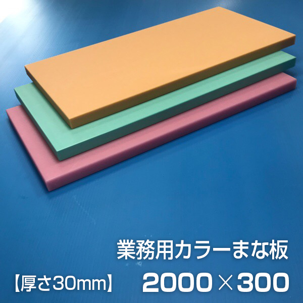 業務用カラーまな板 厚さ30mm サイズ300×2000mm 両面サンダー加工 シボ
