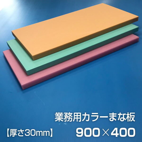 業務用カラーまな板 厚さ30mm サイズ400×900mm 両面サンダー加工 シボ