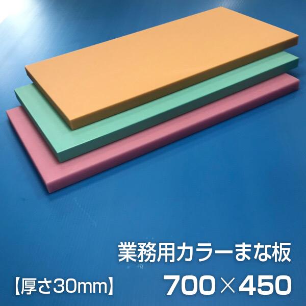 業務用カラーまな板 厚さ30mm サイズ450×700mm 両面サンダー加工 シボ