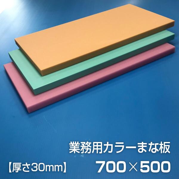 業務用カラーまな板 厚さ30mm サイズ500×700mm 両面サンダー加工 シボ