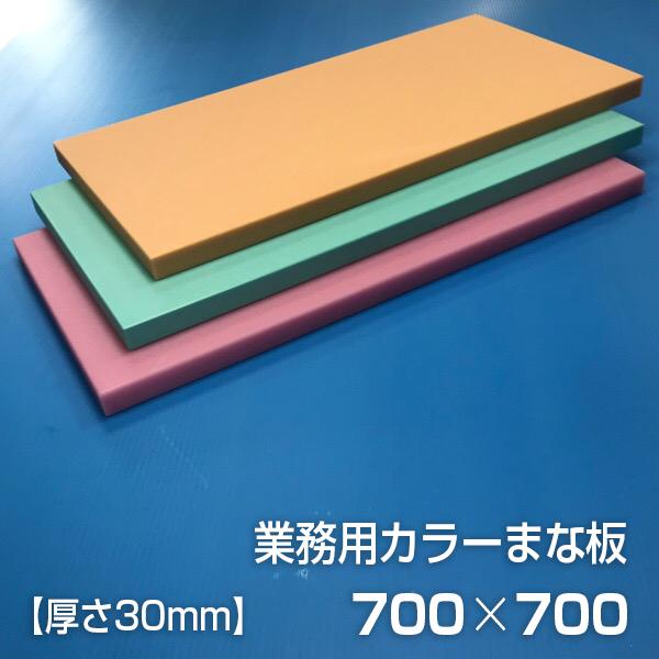 業務用カラーまな板 厚さ30mm サイズ700×700mm 両面サンダー加工 シボ