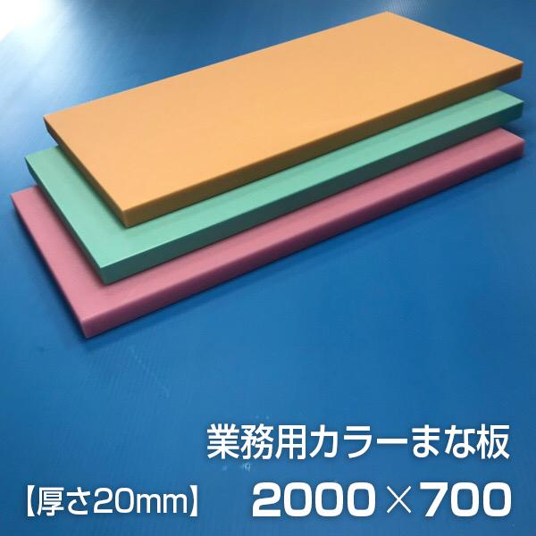 業務用カラーまな板 厚さ20mm サイズ700×2000mm 両面サンダー加工 シボ