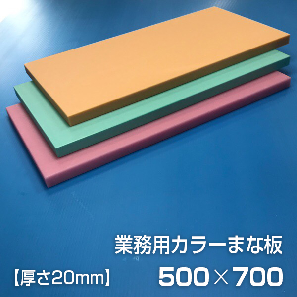 業務用カラーまな板 厚さ20mm サイズ700×500mm 両面サンダー加工 シボ