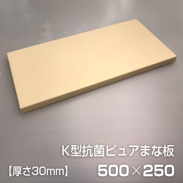ヤマケン 抗菌ピュアまな板 500×250×30mm