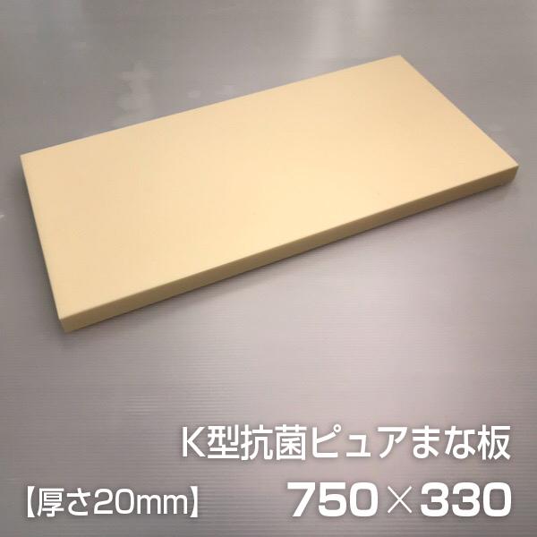 ヤマケン 抗菌ピュアまな板 750×330×20mm