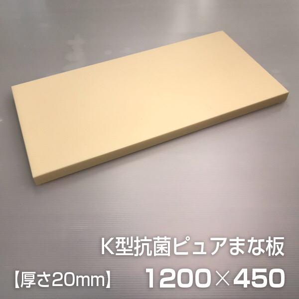 ヤマケン 抗菌ピュアまな板 1200×450×20mm