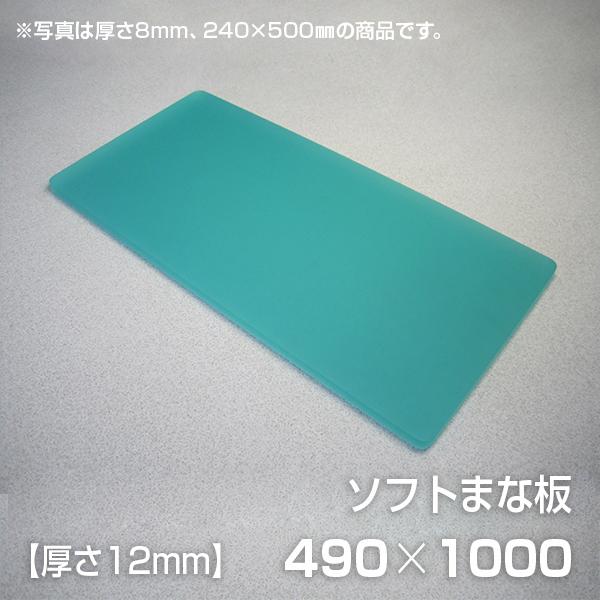ソフトまな板 厚さ12mm サイズ490×1000mm