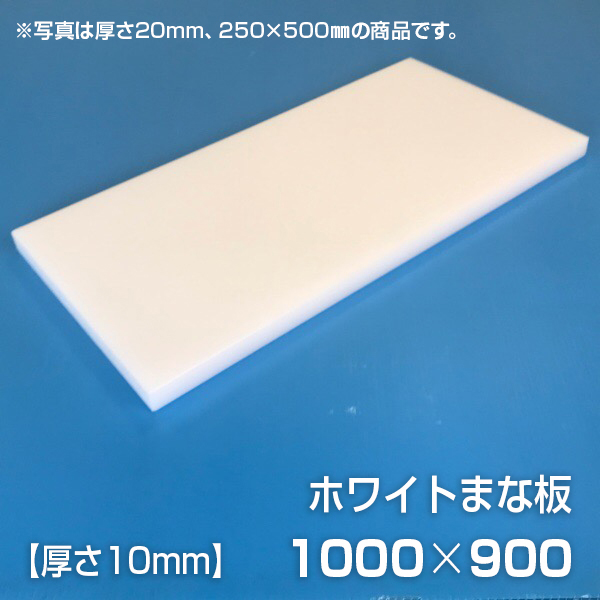 まな板 業務用まな板 厚さ10mm サイズ1000×900mm 片面シボ付