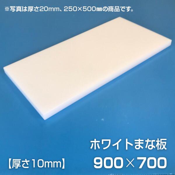 まな板 業務用まな板 厚さ10mm サイズ900×700mm 両面エンボス加工 シボ