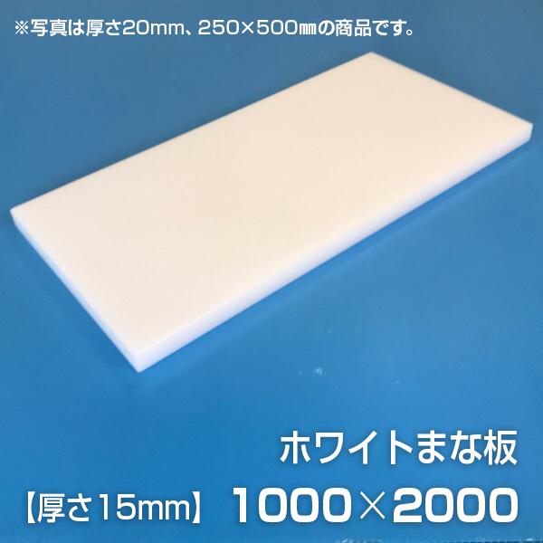 まな板 業務用まな板 厚さ15mm サイズ1000×2000mm(両面サンダー加工(シボ))