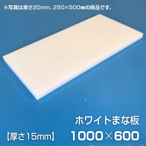 まな板 業務用まな板 厚さ15mm サイズ1000×600mm(両面サンダー加工(シボ))