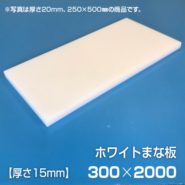 まな板 業務用まな板 厚さ15mm サイズ300×2000mm(両面サンダー加工(シボ))