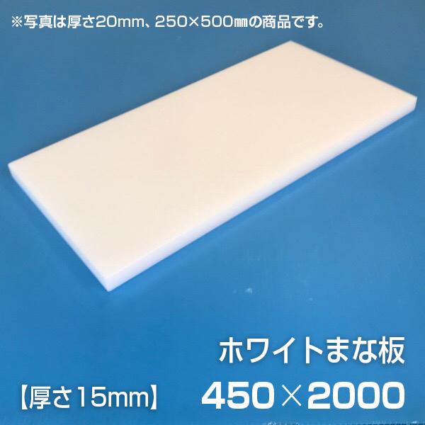 まな板 業務用まな板 厚さ15mm サイズ450×2000mm(両面サンダー加工(シボ))