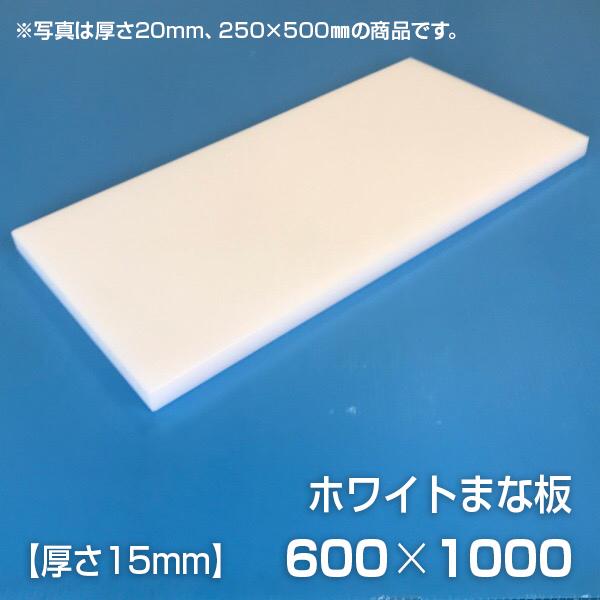 まな板 業務用まな板 厚さ15mm サイズ600×1000mm(両面サンダー加工(シボ))