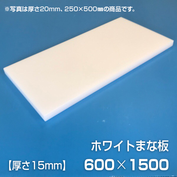 まな板 業務用まな板 厚さ15mm サイズ600×1500mm(両面サンダー加工(シボ))