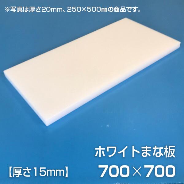 厚さ15mm 業務用まな板 まな板 サイズ700×700mm(両面サンダー加工(シボ))