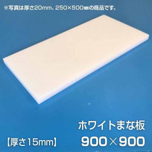 まな板 業務用まな板 厚さ15mm サイズ900×900mm(両面サンダー加工(シボ))