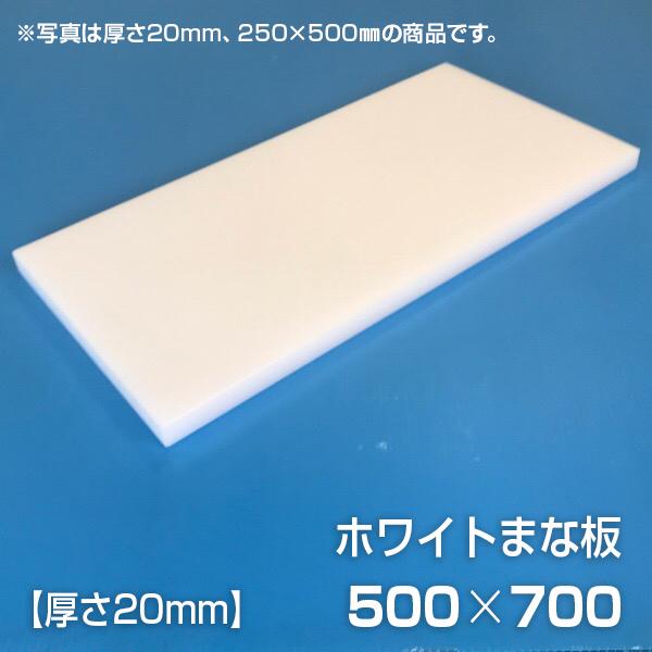 まな板 業務用まな板 厚さ20mm サイズ500×700mm 両面サンダー加工 シボ