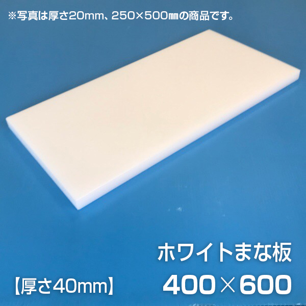 まな板 業務用まな板 厚さ40mm サイズ400×600mm 両面サンダー加工 シボ